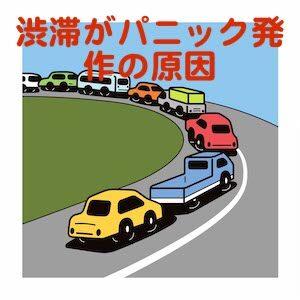 パニック障害の方は渋滞がストレスになる