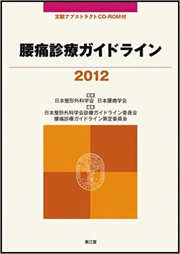 腰痛診療ガイドライン2012|ぎっくり腰
