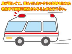 パニック発作になると救急車を呼びたくなるぐらい苦しい 交感神経が優位
