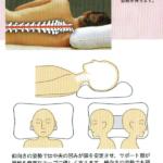 頚椎を支える枕