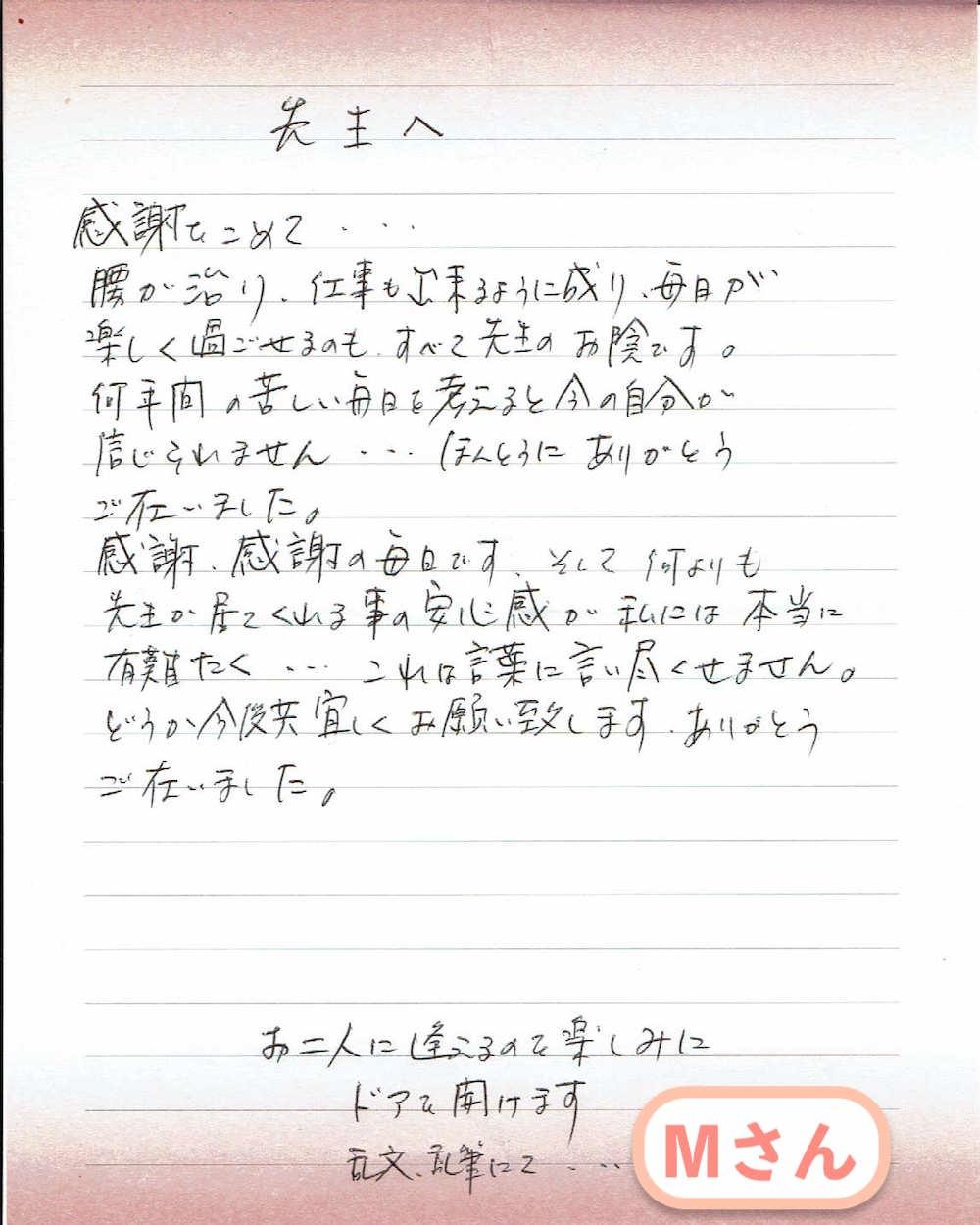 腰痛で悩んでいたMさんからの感謝の手紙