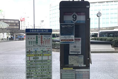 静鉄ジャストライン(バス)9番 安倍線・美和大谷線にのる