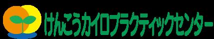 けんこうカイロプラクティックセンター