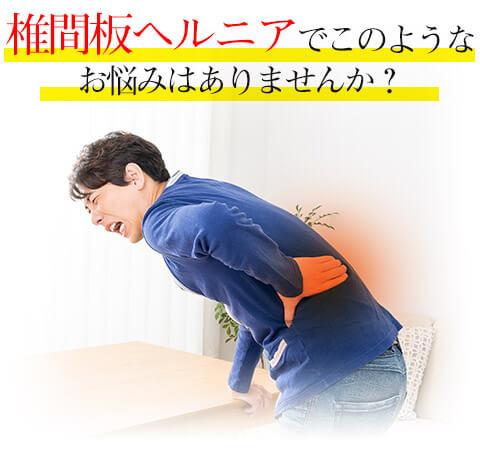椎間板ヘルニアでこのようなお悩みはありませんか?