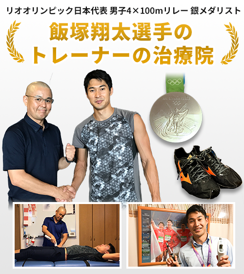 飯塚翔太選手