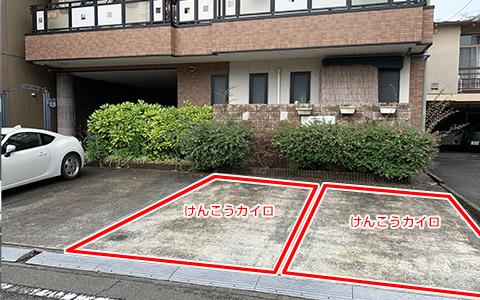 無料駐車場(4台)完備