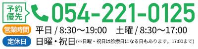 電話番号054-221-0125