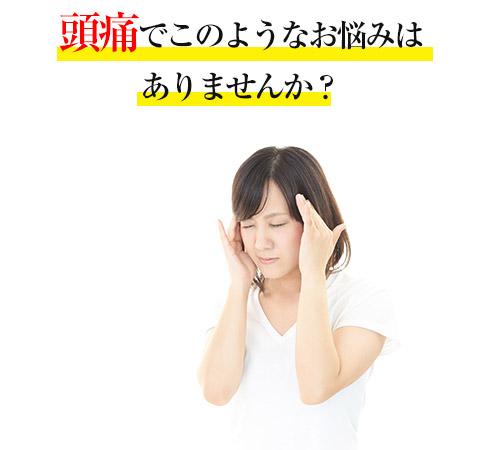 頭痛でこのようなお悩みはありませんか?